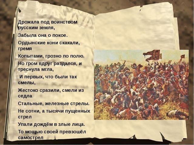 Дрожала под воинством русским земля, Забыла она о покое. Ордынские кони скака...