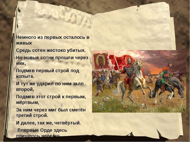 Немного из первых осталось в живых Средь сотен жестоко убитых. Но новые сотни...