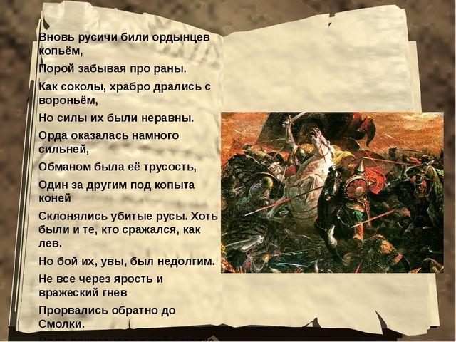 Вновь русичи били ордынцев копьём, Порой забывая про раны. Как соколы, храбро...