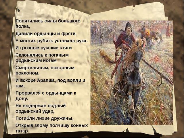 Попятились силы большого полка, Давили ордынцы и фряги, У многих рубить устав...