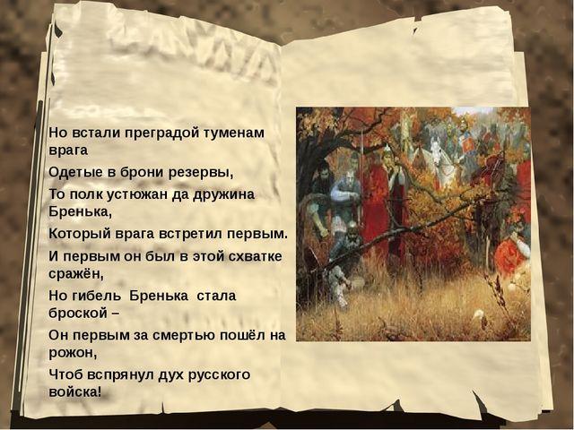 Но встали преградой туменам врага Одетые в брони резервы, То полк устюжан да...