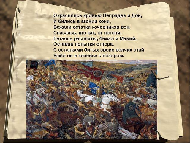 Окрасились кровью Непрядва и Дон, И бились в агонии кони, Бежали остатки коче...