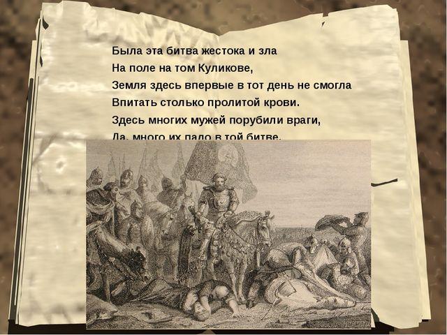 Была эта битва жестока и зла На поле на том Куликове, Земля здесь впервые в т...