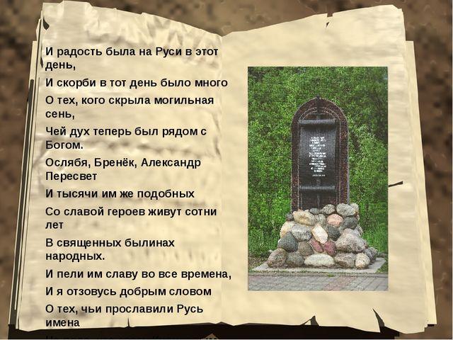 И радость была на Руси в этот день, И скорби в тот день было много О тех, ког...