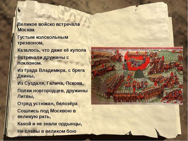 Великое войско встречала Москва Густым колокольным трезвоном, Казалось, что д...