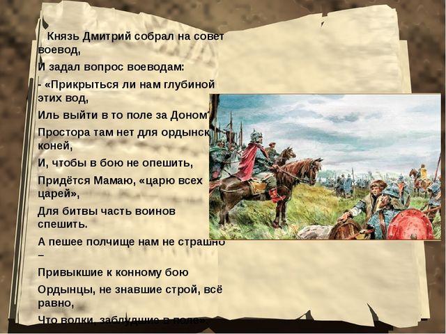 Князь Дмитрий собрал на совет воевод, И задал вопрос воеводам: - «Прикрыться...