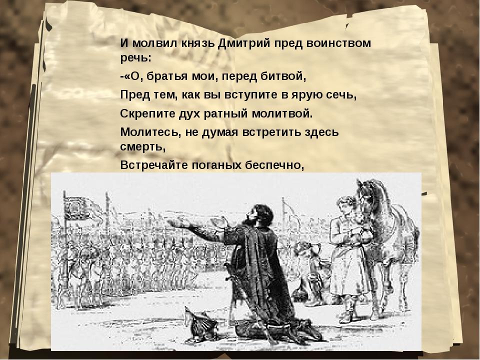И молвил князь Дмитрий пред воинством речь: -«О, братья мои, перед битвой, Пр...