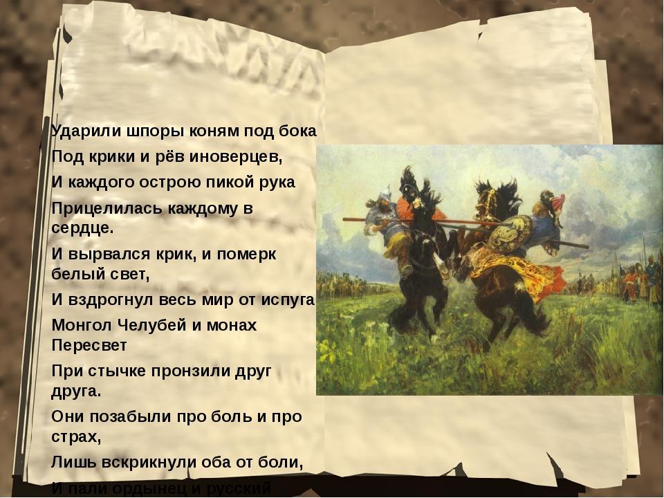 Ударили шпоры коням под бока Под крики и рёв иноверцев, И каждого острою пико...