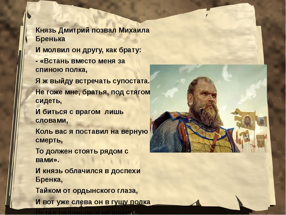 Князь Дмитрий позвал Михаила Бренька И молвил он другу, как брату: - «Встань...