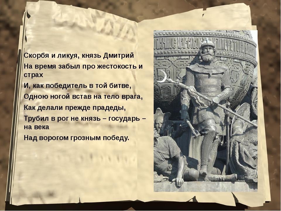 Скорбя и ликуя, князь Дмитрий На время забыл про жестокость и страх И, как по...