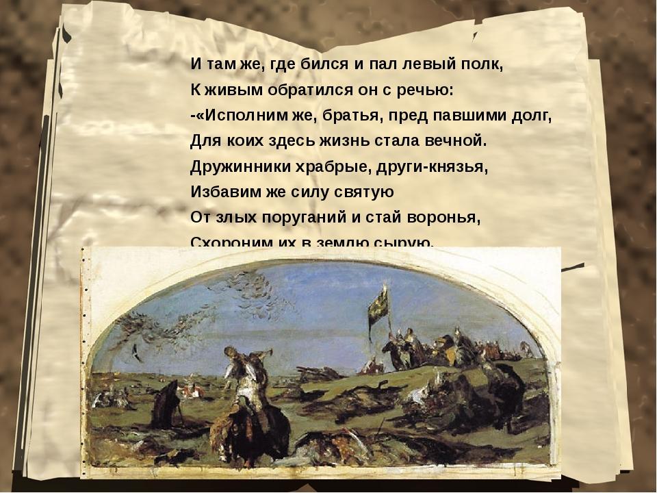 И там же, где бился и пал левый полк, К живым обратился он с речью: -«Исполни...