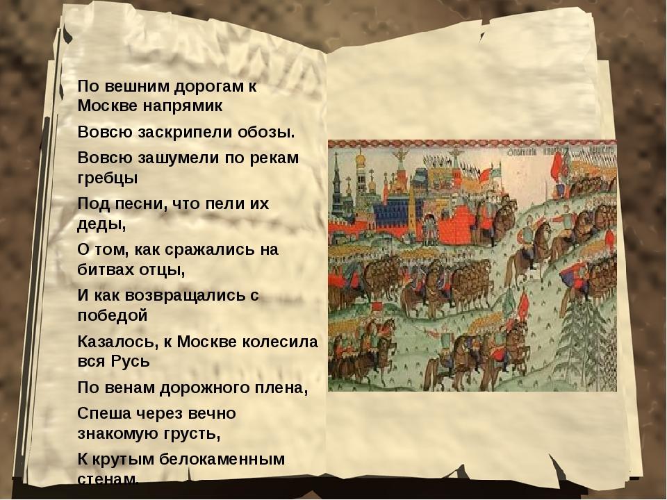По вешним дорогам к Москве напрямик Вовсю заскрипели обозы. Вовсю зашумели по...