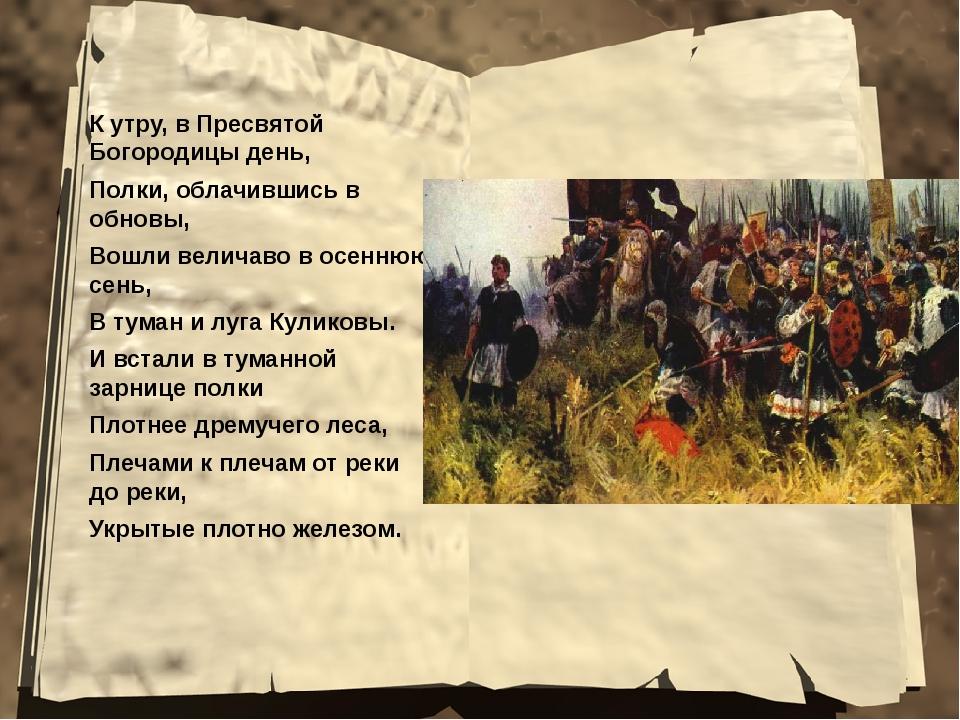 К утру, в Пресвятой Богородицы день, Полки, облачившись в обновы, Вошли велич...