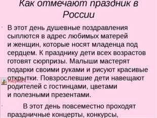 Как отмечают праздник в России Вэтот день душевные поздравления сыплются ва