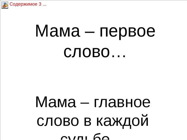 Мама – первое слово… Мама – главное слово в каждой судьбе…