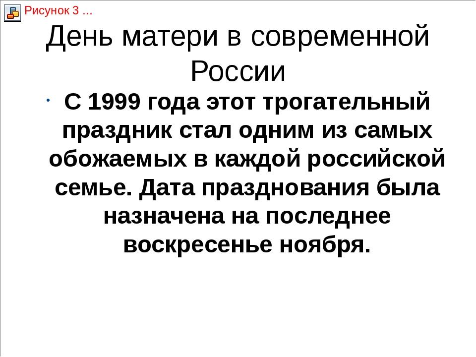 День матери всовременной России С 1999 года этот трогательный праздник стал...