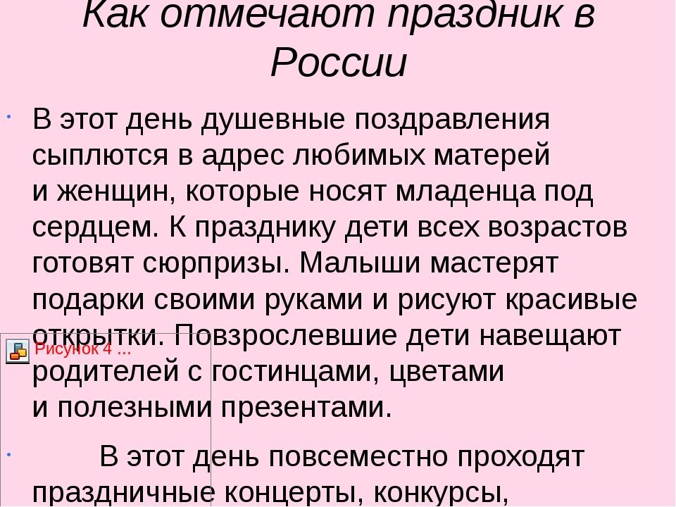 Как отмечают праздник в России Вэтот день душевные поздравления сыплются ва...