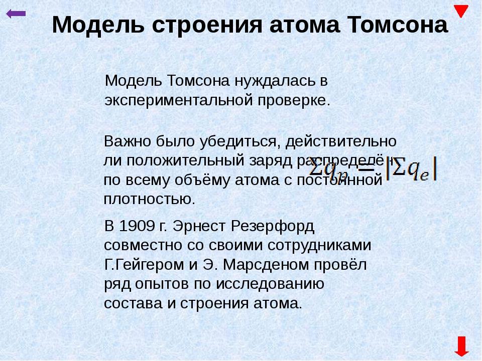 Лауреат Нобелевской премии (1908). Эрнест Резерфорд(1871-1937) — английски...