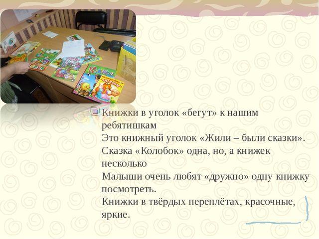Книжки в уголок «бегут» к нашим ребятишкам Это книжный уголок «Жили – были ск...