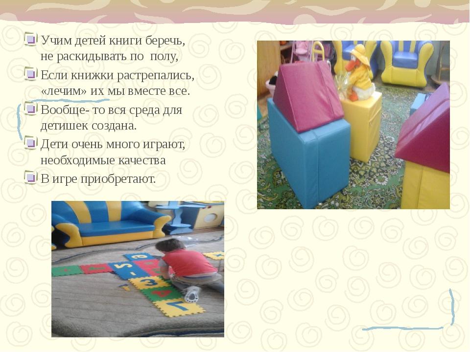 Учим детей книги беречь, не раскидывать по полу, Если книжки растрепались, «л...