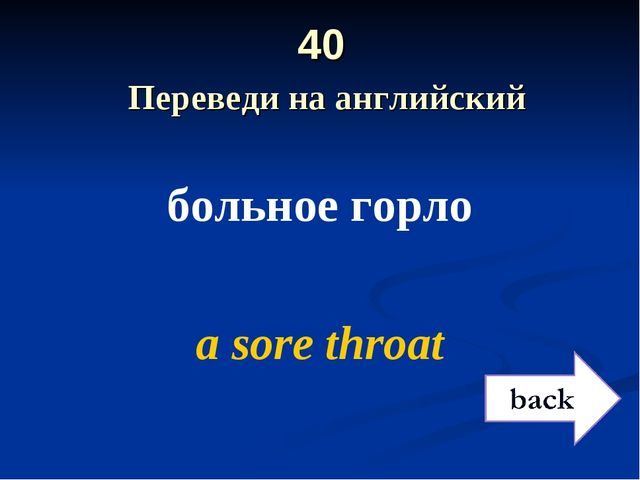 40 Переведи на английский больное горло a sore throat