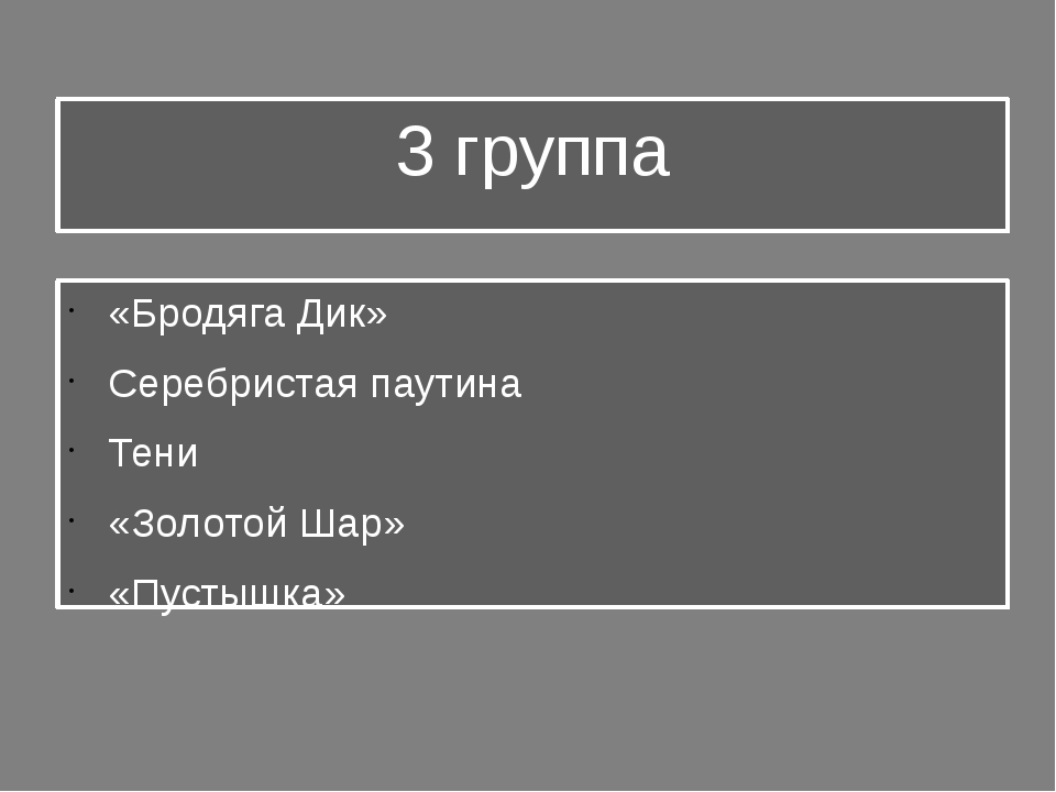 3 группа «Бродяга Дик» Серебристая паутина Тени «Золотой Шар» «Пустышка»