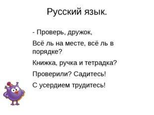 Русский язык. - Проверь, дружок, Всё ль на месте, всё ль в порядке? Книжка, р