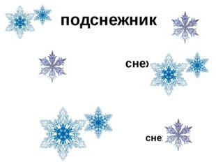 снежок лёд снежный подснежник