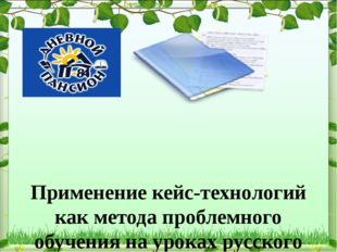 Применение кейс-технологий как метода проблемного обучения на уроках русског