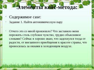 Элементы кейс-метода: Содержимое case: Задание 1. Найти антонимическую пару О
