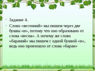 Задание 4. Слово «весенний» мы пишем через две буквы «н», потому что оно обр