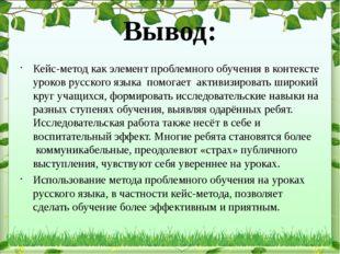 Вывод: Кейс-метод как элемент проблемного обучения в контексте уроков русског