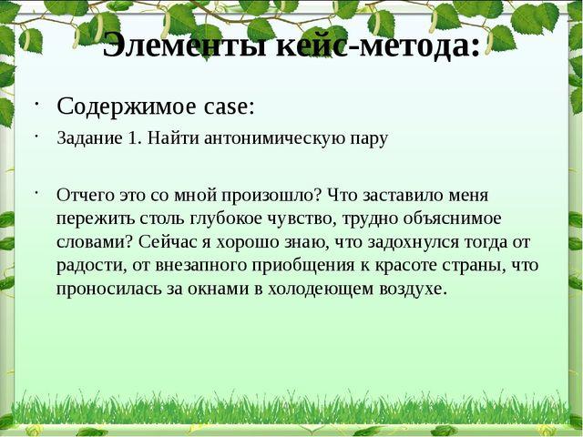 Элементы кейс-метода: Содержимое case: Задание 1. Найти антонимическую пару О...