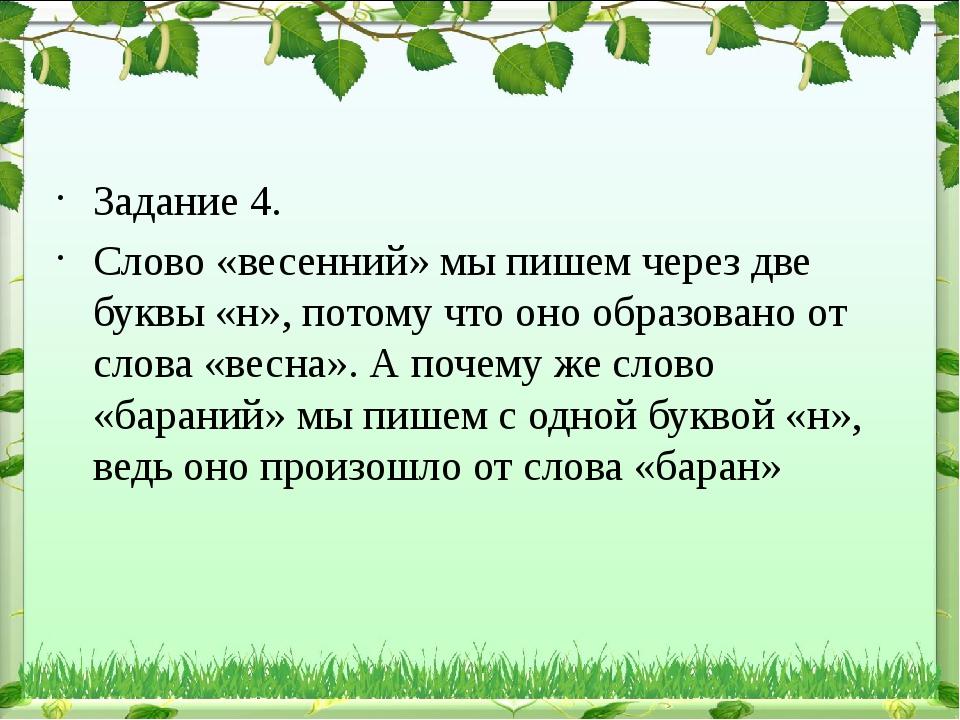Задание 4. Слово «весенний» мы пишем через две буквы «н», потому что оно обр...