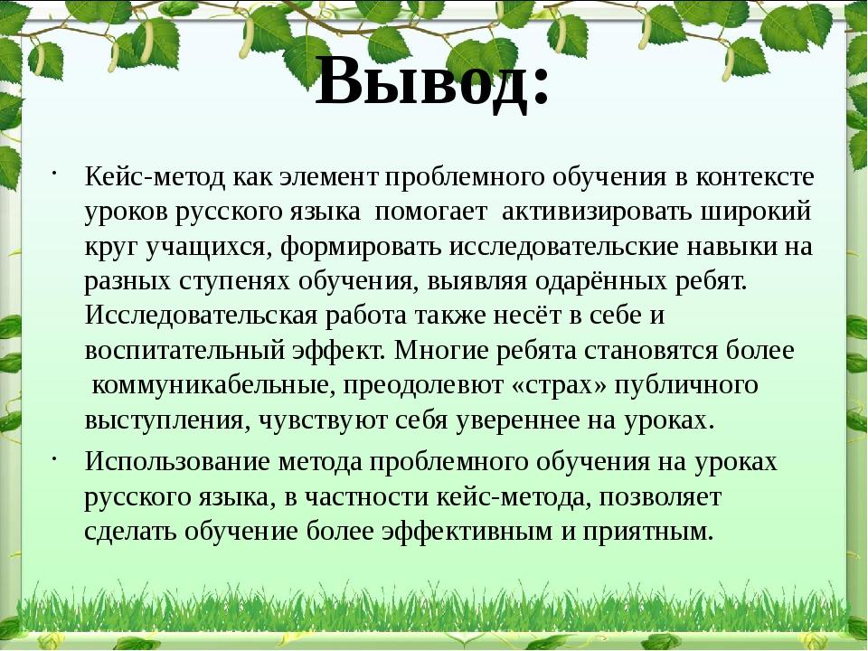 Вывод: Кейс-метод как элемент проблемного обучения в контексте уроков русског...