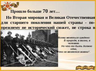 Прошло больше 70 лет… Но Вторая мировая и Великая Отечественная для старшег