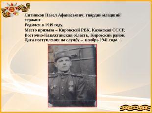 Ситников Павел Афанасьевич, гвардии младший сержант. Родился в 1919 году. Мес