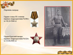 Перечень наград: Орден славы III степени (приказ подразделения №30/н от 10.12