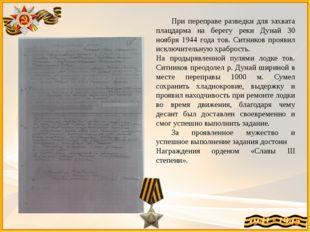 При переправе разведки для захвата плацдарма на берегу реки Дунай 30 ноября