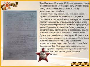 Тов. Ситников 13 апреля 1945 года принимал участие в разминировании моста чер