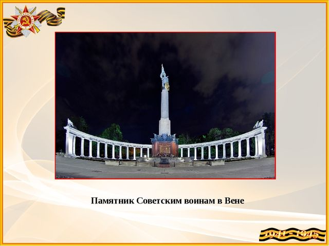 Памятник Советским воинам в Вене