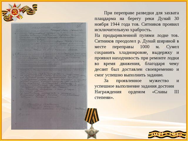 При переправе разведки для захвата плацдарма на берегу реки Дунай 30 ноября...
