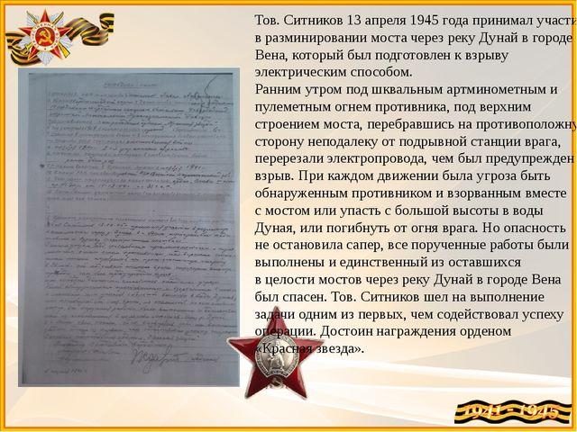 Тов. Ситников 13 апреля 1945 года принимал участие в разминировании моста чер...