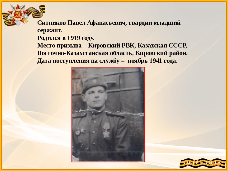 Ситников Павел Афанасьевич, гвардии младший сержант. Родился в 1919 году. Мес...