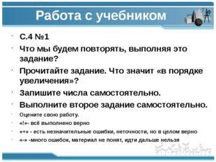 Работа с учебником С.4 № 4 Прочитайте задачу. Назовите условие задачи. Прочит