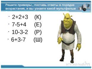 Математический диктант Найдите сумму чисел 5 и 4. Чему равна разность чисел 9
