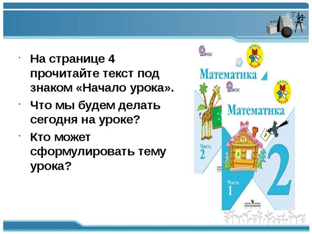 Работа с учебником С.4 №2 Посмотрите на задание, что мы будем повторять, когд...