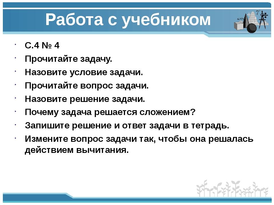 Работа с учебником С.4 №5 Прочитайте задачу. Кто понял как решать задачу? Мож...