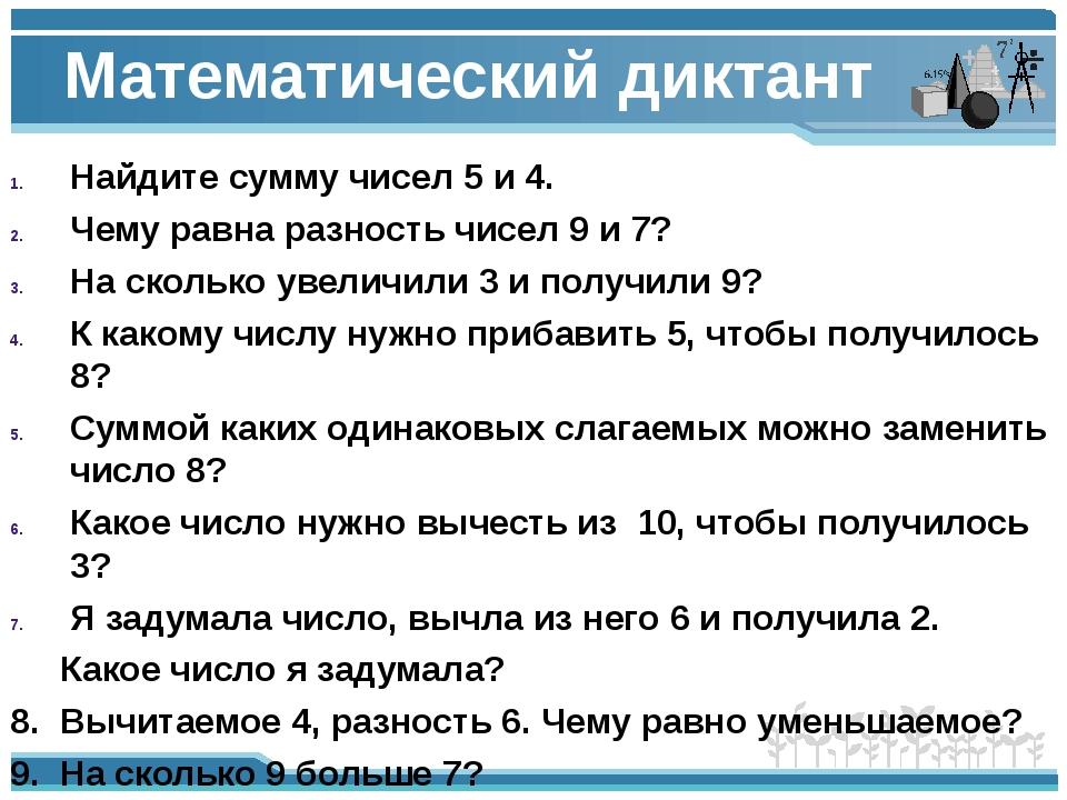 Самопроверка 9 2 На 6 3 4 и 4 7 8 10 На 2
