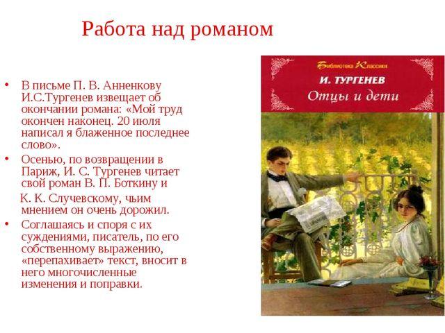 Работа над романом В письме П. В. Анненкову И.С.Тургенев извещает об окончани...